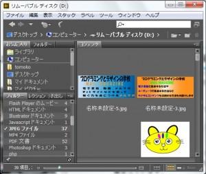 Adobe Bridge その1